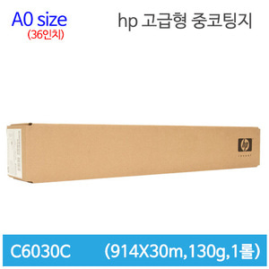 C6030C Heavy Weight(중코팅지) A0 130g